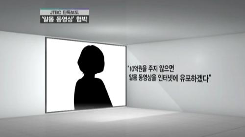 """Yoochun (JYJ) bị nghi có """"clip nóng"""" với bạn gái cũ"""