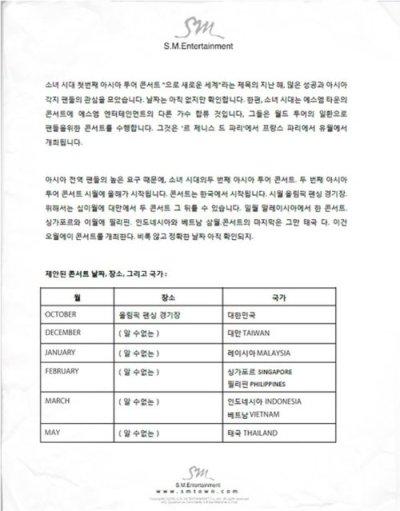 Lịch trình biểu diễn của SNSD trong những tháng đầu năm đã được SM chính thức công bố. Trong đó Việt Nam cũng có tên.