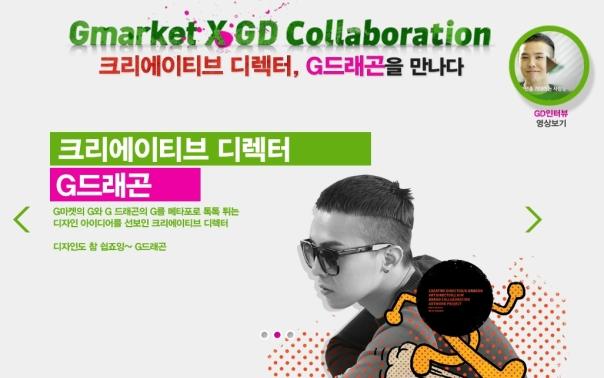 Hình nền G-Dragon x Gmarket